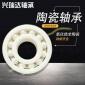 厂家直销调心球陶瓷轴承1314CE氧化锆陶瓷轴承定制