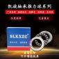 水泵阀门压力轴承 51218推力球轴承 8218平面轴承