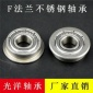 耐腐蚀法兰不锈钢轴承F6901 SF6901Z 12*24*26.5*6 440不锈钢材质
